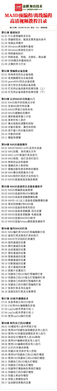 MA3D教程目录.jpg