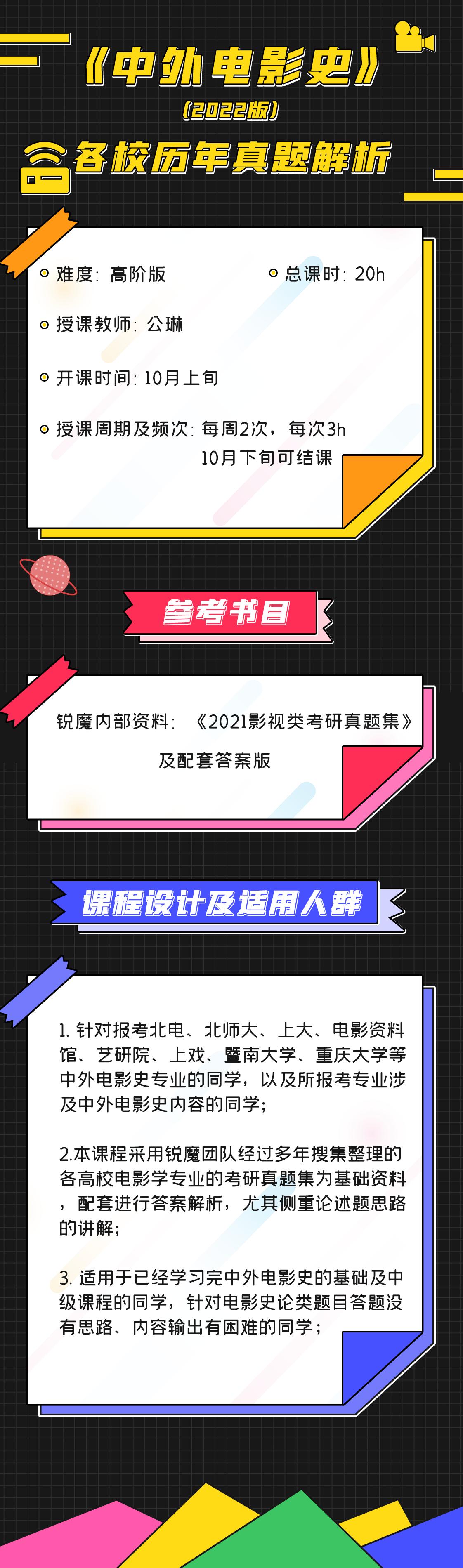 《中外电影史》各校历年真题解析(2022版)详情.png