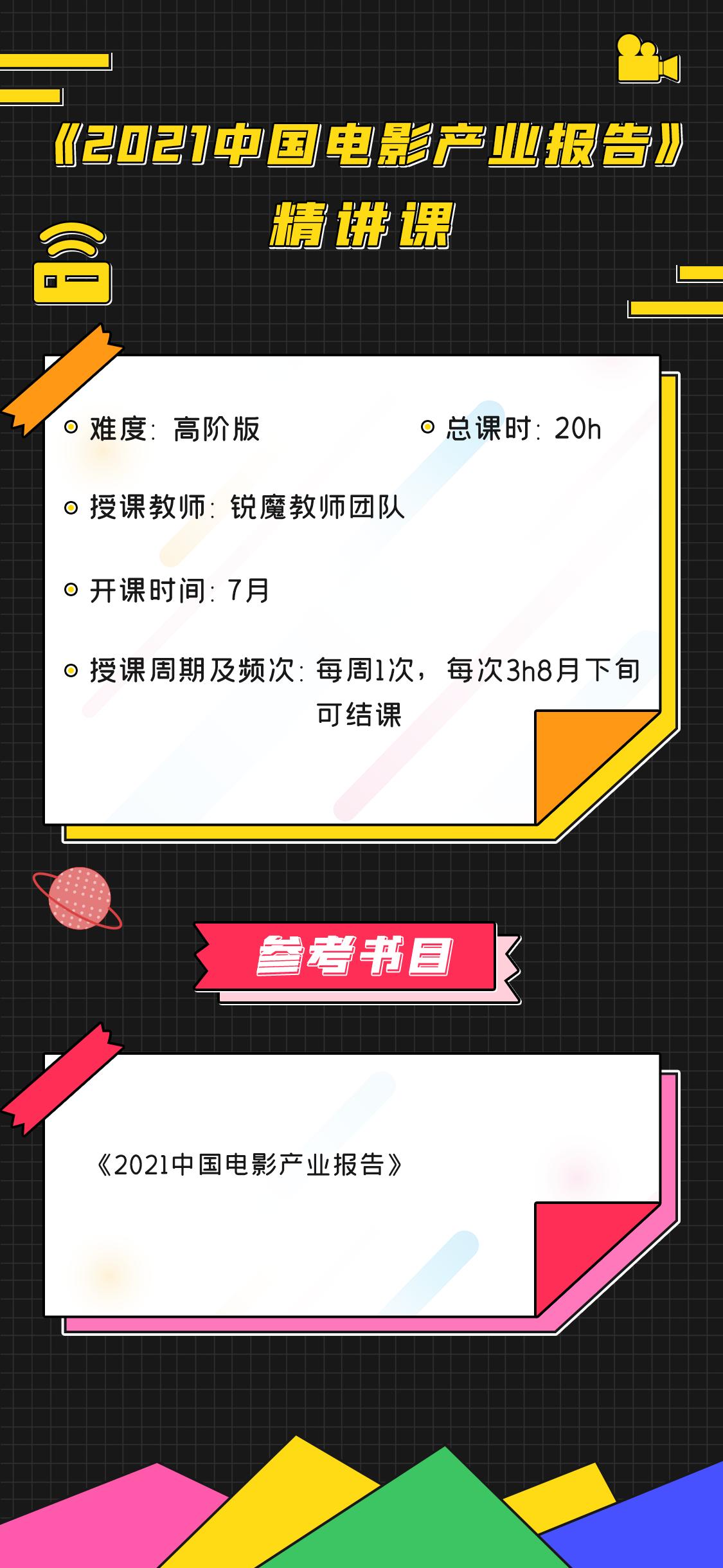 《2021中国电影产业报告》精讲课.png