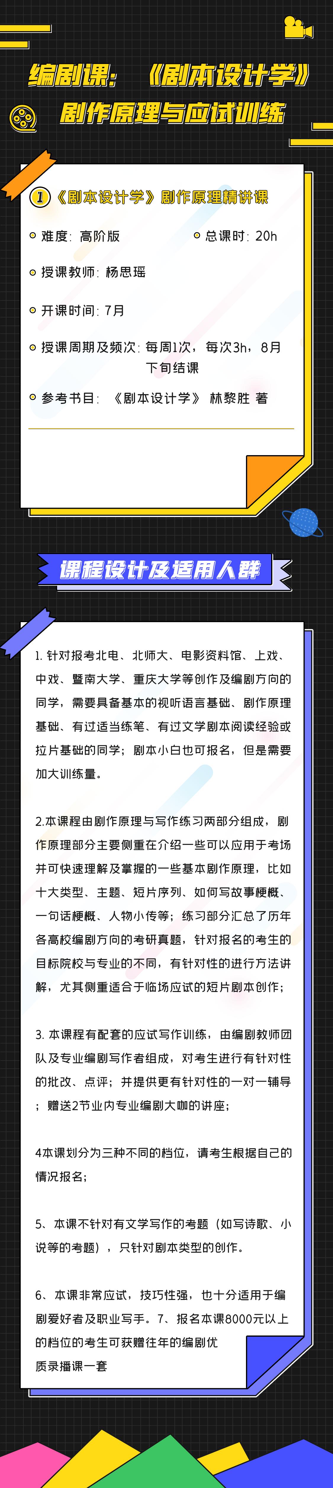 编剧课:《剧本设计学》剧作原理与应试训练1.png