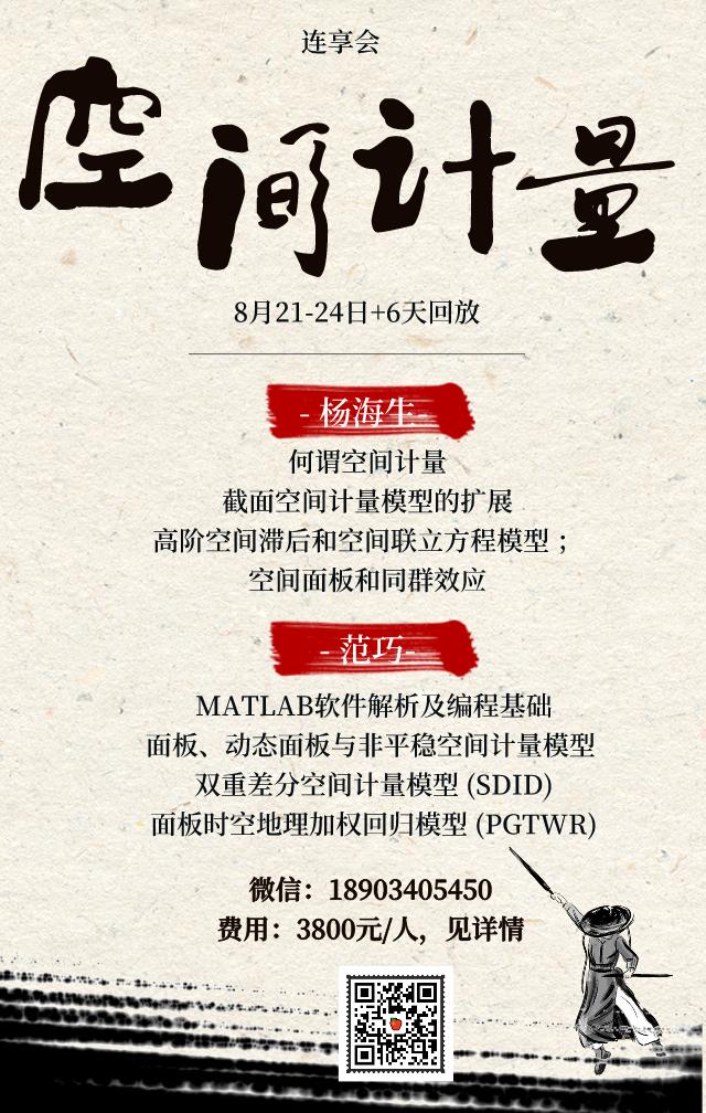 海报:空间计量-侠客江湖.png